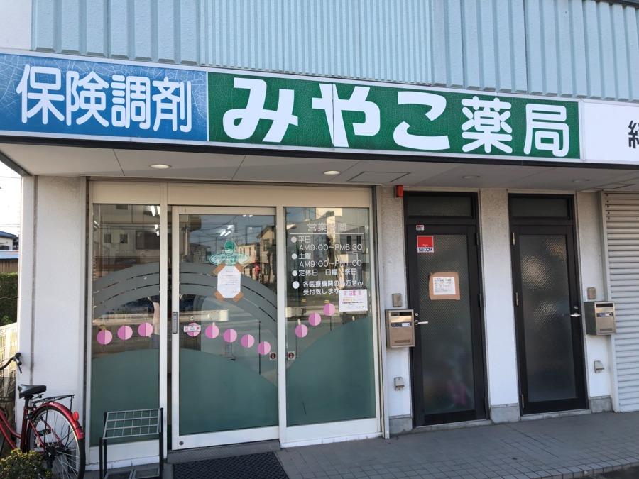 みやこ薬局 八潮店の画像