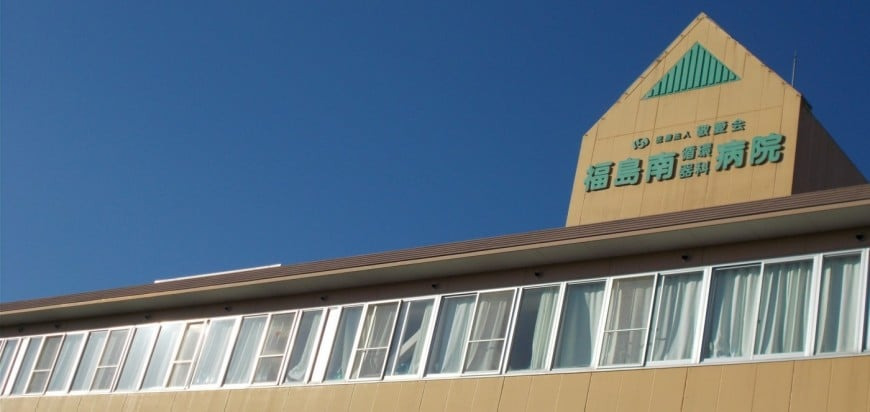 福島南循環器科病院の画像