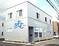 おもと薬局 函館大川店の画像