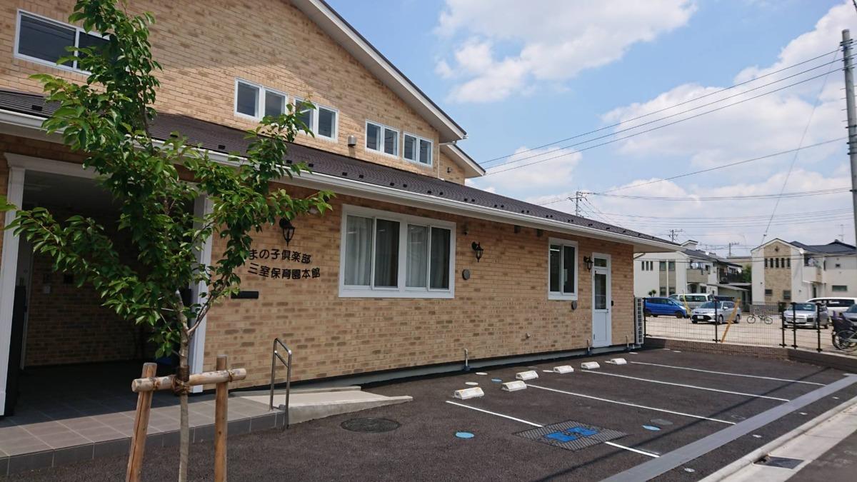 くまの子倶楽部三室保育園本館【2019年04月01日オープン】(保育士の求人)の写真: