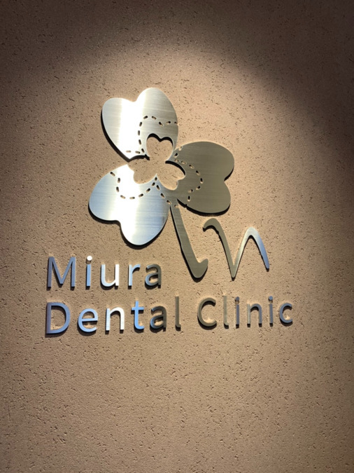 三浦歯科医院の画像