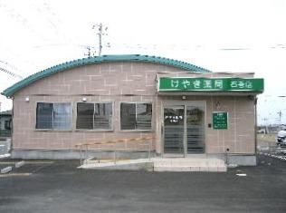 けやき薬局 石巻店の画像
