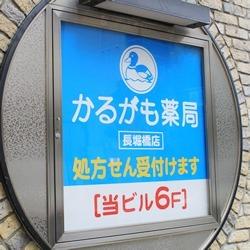 株式会社メディカルかるがも かるがも薬局長堀橋店の画像