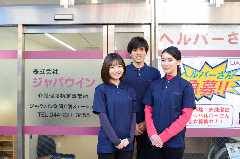 株式会社ジャパウイン かいづかセンターの画像