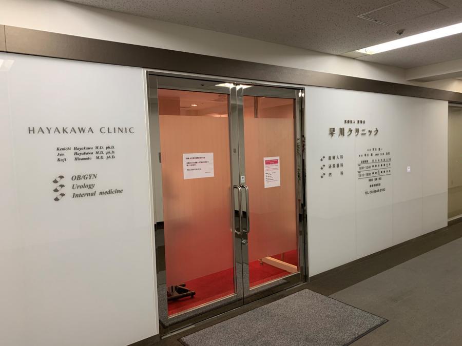 早川クリニックの画像