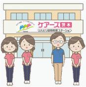 ケアーズリハビリ訪問看護ステーション茨木の画像