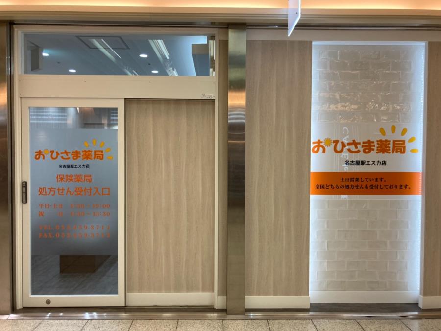 おひさま薬局名古屋駅エスカ店の画像