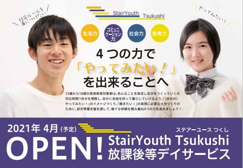 StairYouth Tsukushiの画像