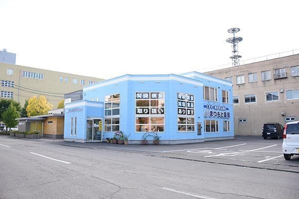まつもと薬局 西6条店の画像