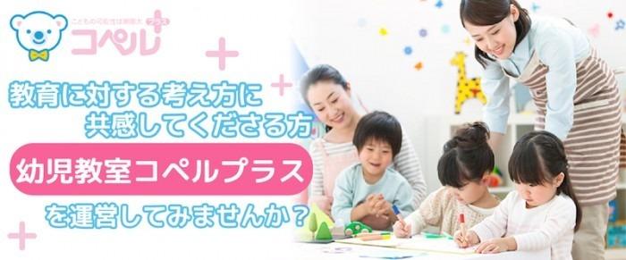 コペルプラス成田教室【2019年11月オープン予定】(児童指導員の求人)の写真: