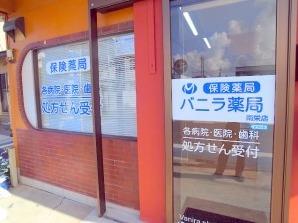 バニラ薬局 南栄店の画像