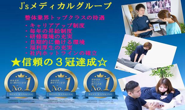 J'sメディカル整体院 新横浜院の画像
