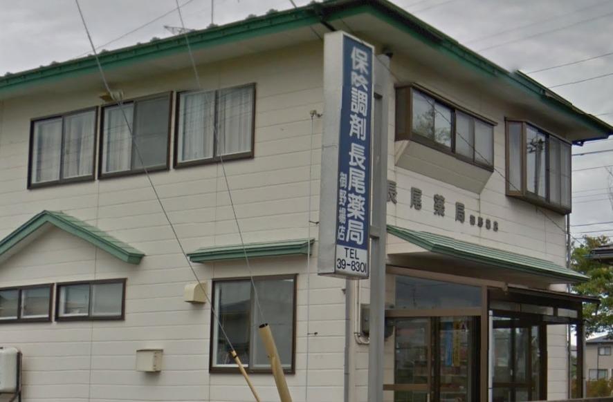 株式会社青龍 長尾薬局 御野場店の画像