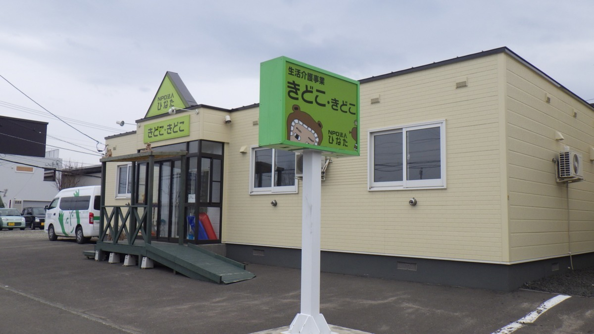 生活介護事業所 きどこ・きどこ(生活支援員の求人)の写真:北区新川にある生活介護事業所『きどこ・きどこ』です(スワヒリ語)