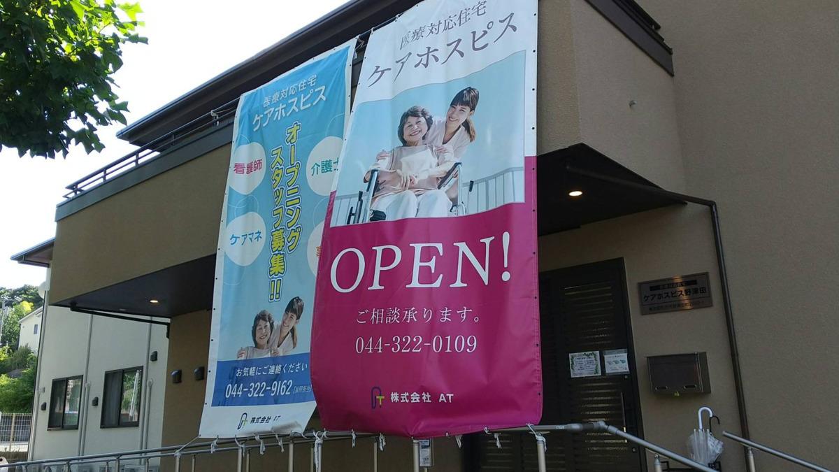 医療対応住宅 ケアホスピス野津田の画像