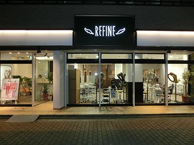 リファイン清瀬店の写真1枚目:
