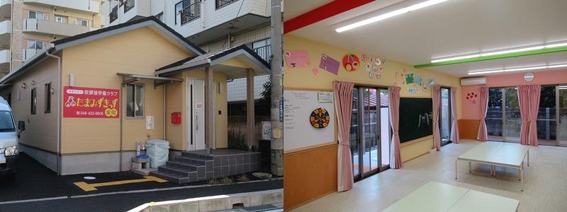 放課後学童クラブたまみずきっず栄町の画像