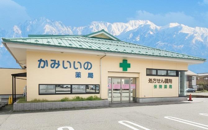 かみいいの薬局の画像