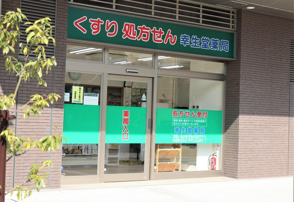 幸生堂薬局 川西店の画像