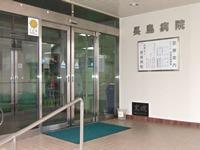 長島病院の画像