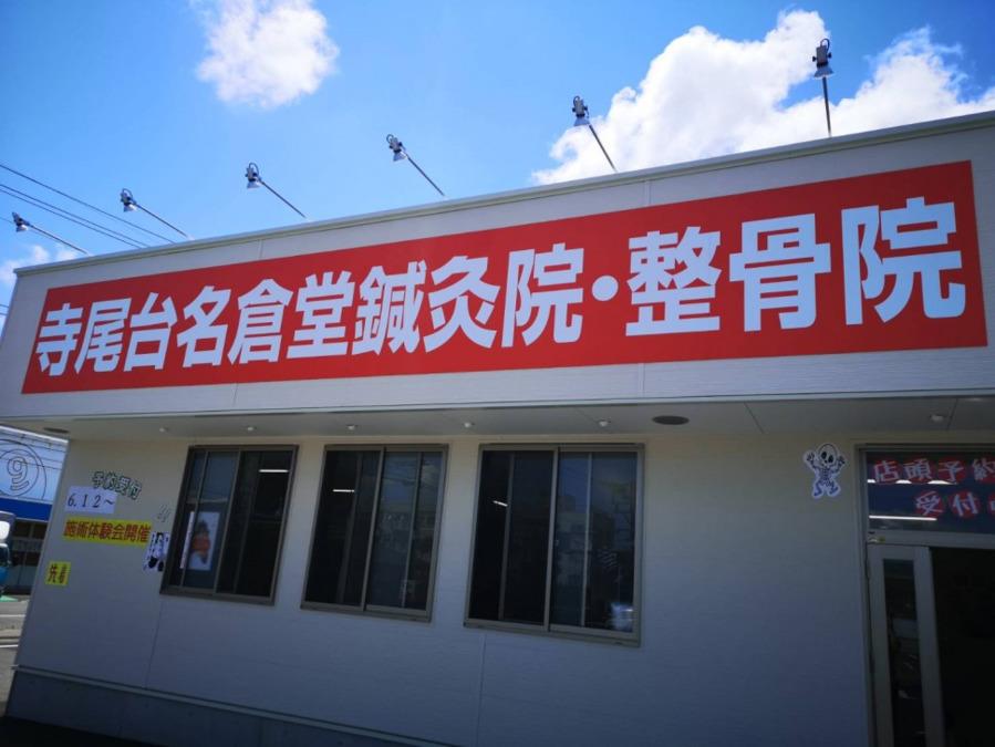 寺尾台名倉堂鍼灸整骨院の画像