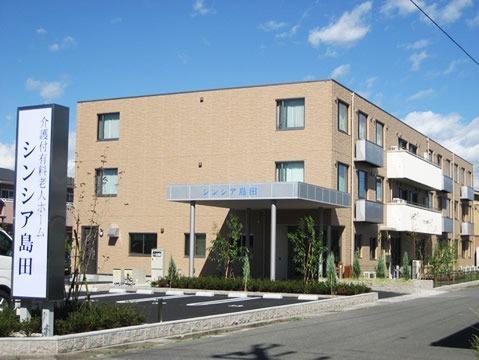 介護付き有料老人ホーム シンシア島田の画像