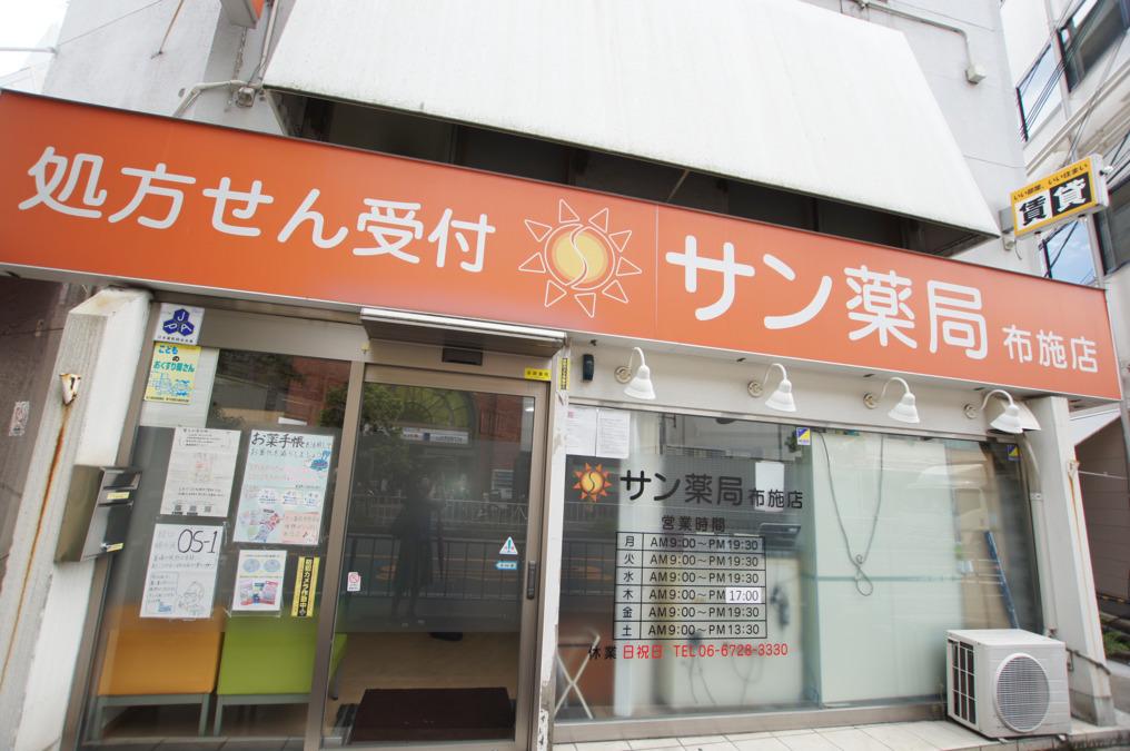 サン薬局 布施店の画像