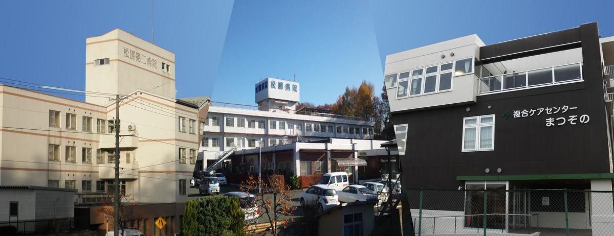松園第二病院の画像