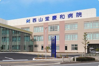 西山堂慶和病院の画像