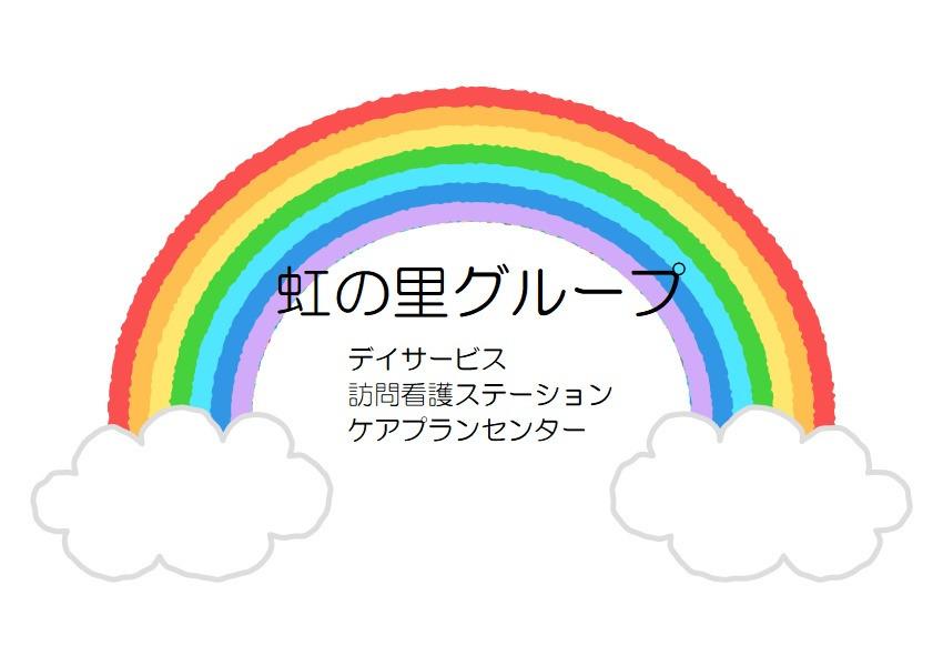 虹の里デイサービスの画像