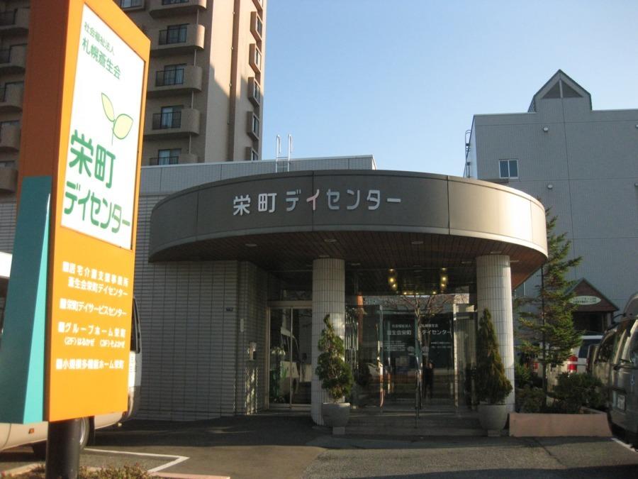 社会福祉法人札幌蒼生会栄町デイサービスセンターの画像