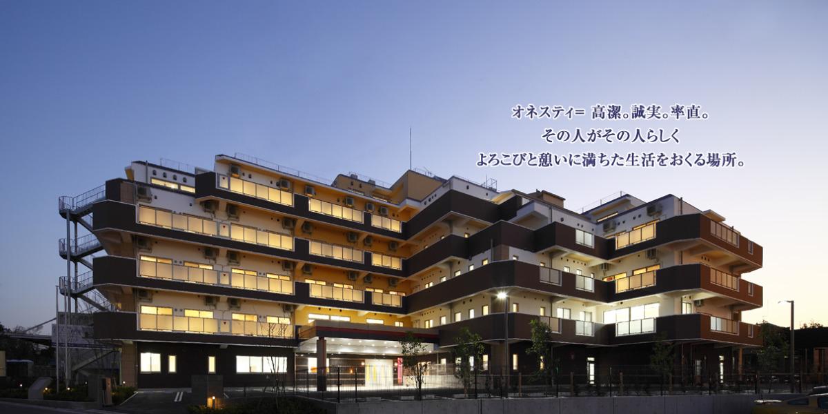 介護老人保健施設 オネスティ南町田の画像