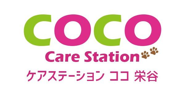 デイサービスセンターココ栄谷の画像