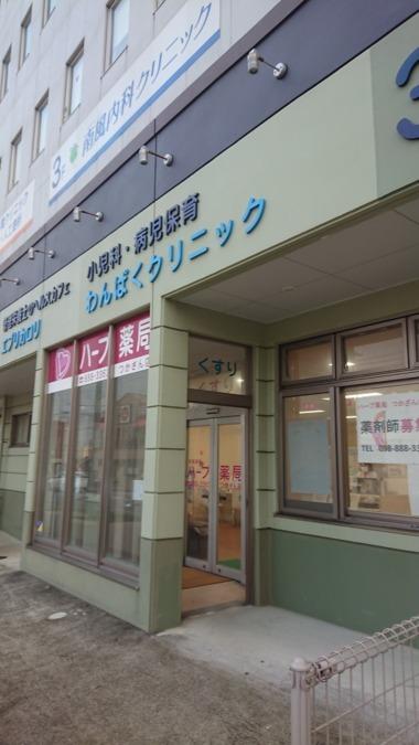 ハープ薬局 つかざん店の画像