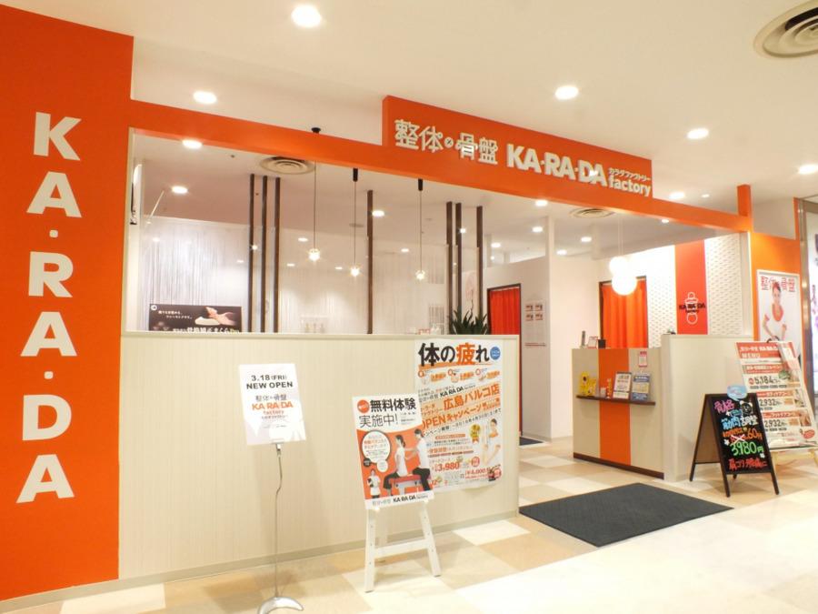 カラダファクトリー 松山三越店の画像
