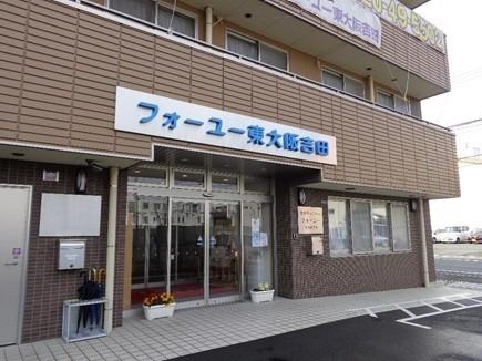 住宅型有料老人ホームフォーユー東大阪吉田の画像