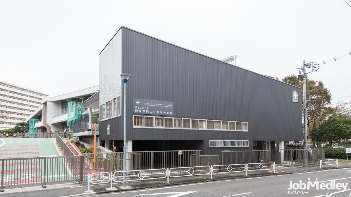 関東学院のびのびのば園の画像