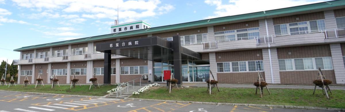 若葉台病院の画像