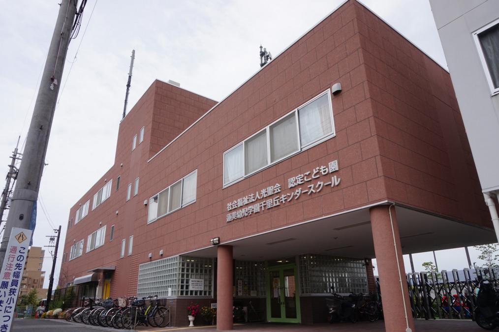 蓮美幼児学園千里丘キンダースクールの画像