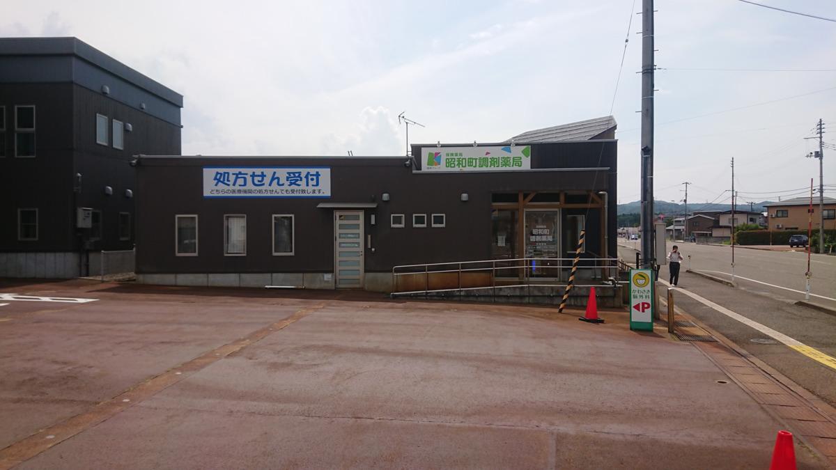 昭和町調剤薬局の画像