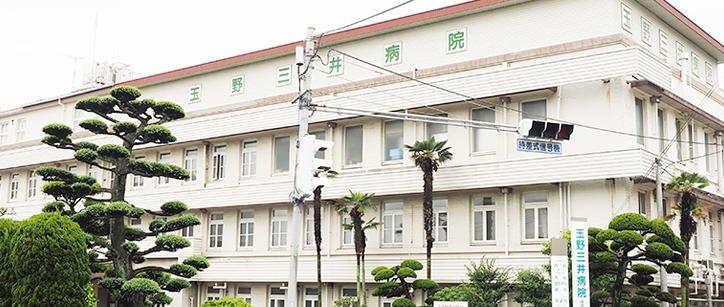 玉野三井病院の画像