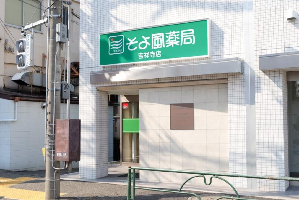そよ風薬局マキノ店(高島市マキノ町中庄/薬局)-iタ …