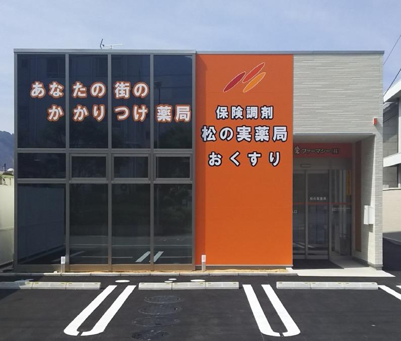 松の実薬局の画像