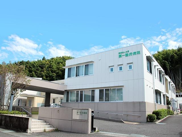 医療法人社団 第一駿府病院の画像