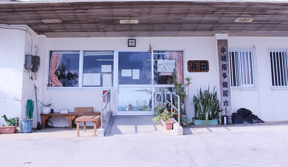 医療法人信愛会 小規模多機能ホーム浜田の画像
