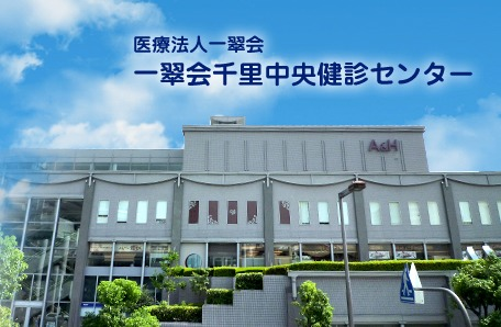 一翠会千里中央健診センターの画像