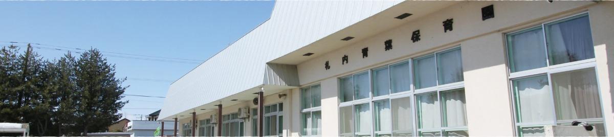 札内青葉保育園の画像