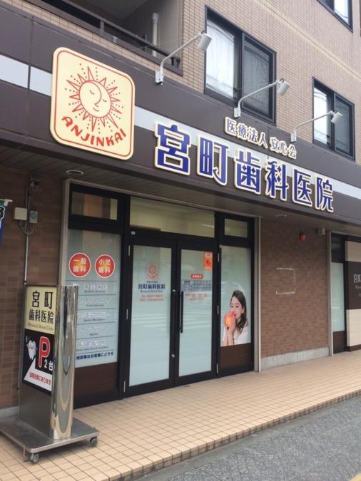 宮町歯科医院の画像