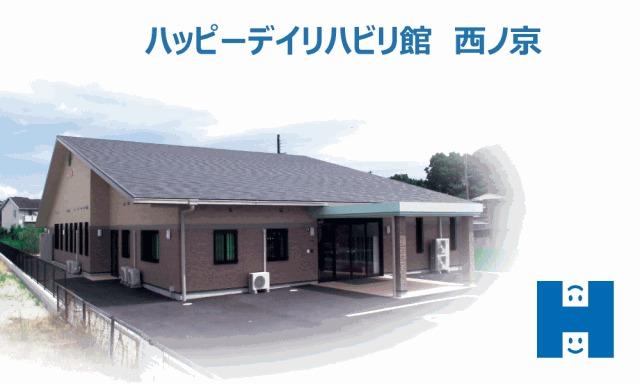 ハッピーデイリハビリ館西ノ京の画像