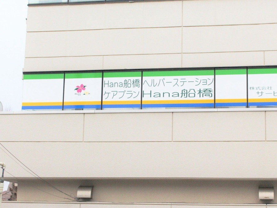 Hana船橋ヘルパーステーションの画像